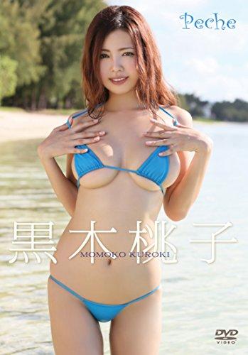黒木桃子/Peche [DVD]
