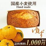 手作りパウンドケーキ ゆず/国産小麦使用【バイフィフティ】 夏は冷やして♪