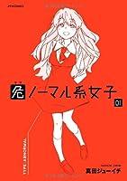 危ノーマル系女子 1 (メテオCOMICS)
