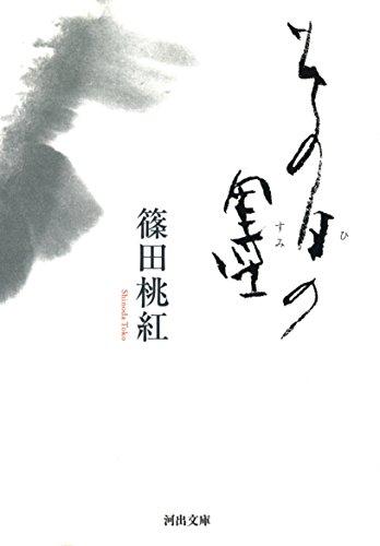 その日の墨 (河出文庫)