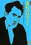 走れメロス・富嶽百景 (ホーム社漫画文庫) (MANGA BUNGOシリーズ)