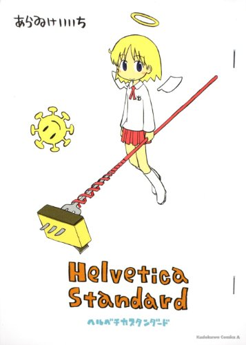 Helvetica Standard (角川コミックス・エース 181-8)