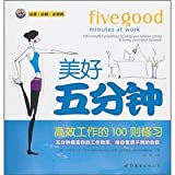 img - for Five Good Minutes at Work: 100 Mindful Practices to Help You Relieve Stress Bring Your Best to Work(Chinese Edition) book / textbook / text book