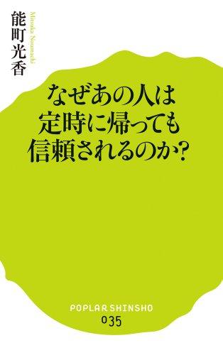(035)なぜあの人は定時に帰っても信頼されるのか? ()