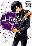 コードギアス―反逆のルルーシュ (1) (あすかコミックDX)