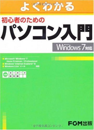 初心者のためのパソコン入門 Microsoft Windows 7対応