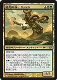 マジックザギャザリング ニクスへの旅(日本語版)/苦悶の神、ファリカ/MTG/シングルカード