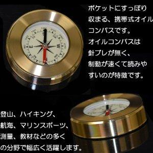 【SALE】新品◆小型携帯用/銅製オイルコンパス/方位磁石/ボート・登山