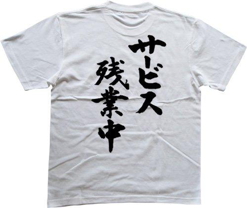 サービス残業中 書道家が書いた漢字Tシャツ サイズ:M 白Tシャツ 背面プリント