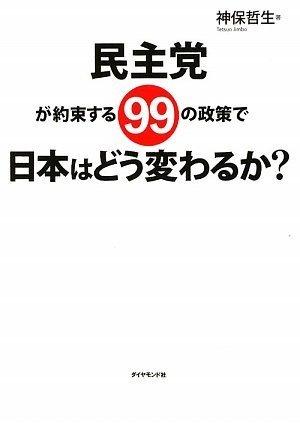 民主党が約束する99の政策で日本はどう変わるか?