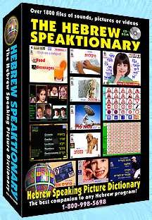 Speaktionary - The Hebrew Speaking Picture Dictionary