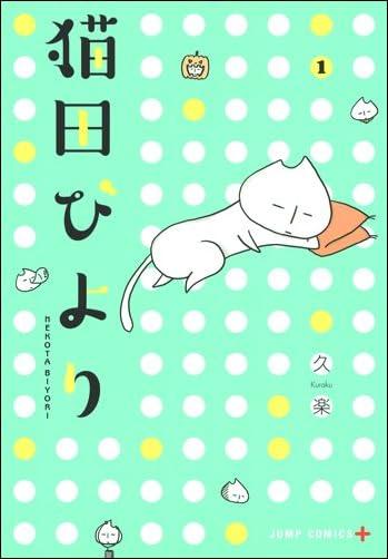 猫田びより 1  ジャンプコミックス)