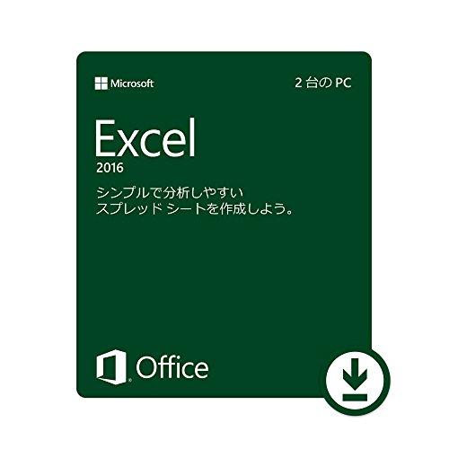 Microsoft Excel 2016(最新)|オンラインコード版