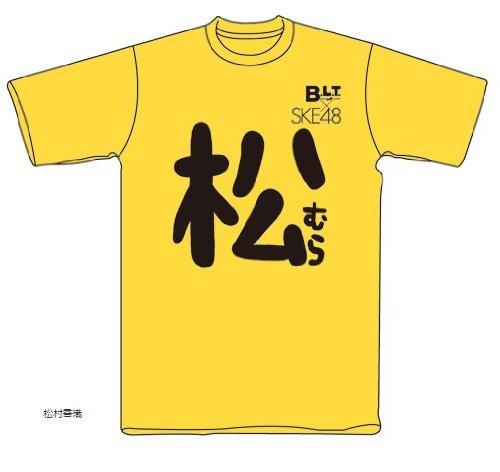 SKE48×B.L.T.ラブコラボTシャツ~【松村 香織】サイズ:L(特典生写真付き)