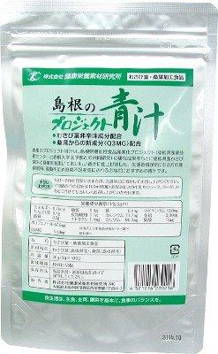 島根のプロジェクト青汁「初回限定お試し10包入り」「1世帯につき2袋まで」「桑葉+わさび葉の新しい機能性青汁」「桑の葉に含まれる注目のQ3MG含有」