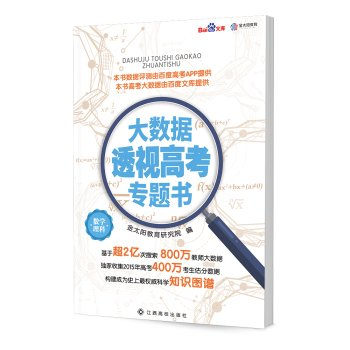big-pivot-entrance-thematic-book-library-baidu-publisher-mathematics-for-sciencechinese-edition