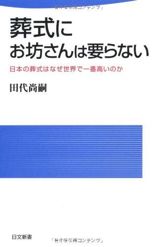 葬式にお坊さんは要らない—日本の葬式はなぜ世界で一番高いのか (日文新書 64)