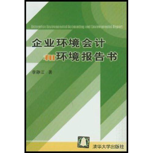 企业环境会计和环境报告书