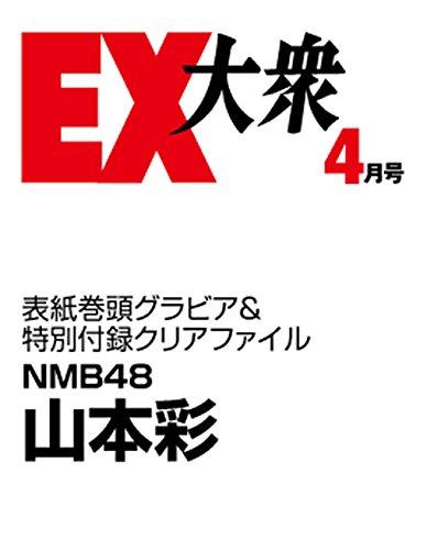 EX (イーエックス) 大衆 2015年 4月号 [雑誌]