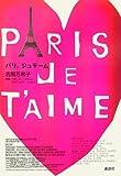 『パリ、ジュテーム』