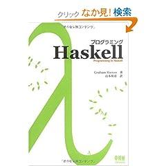�v���O���~���OHaskell