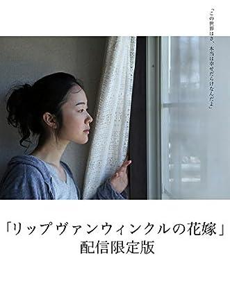 「リップヴァンウィンクルの花嫁」配信限定版