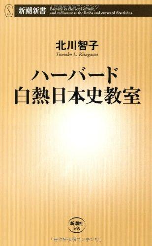 ハーバード白熱日本史教室 (新潮新書)