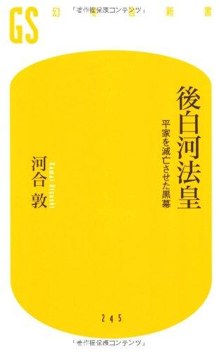 後白河法皇 (幻冬舎新書)