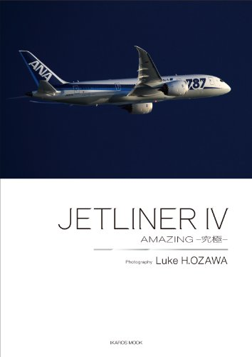 JETLINER IV AMAZING―究極―