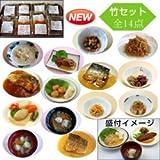やわらかお惣菜 竹セット(14品目)
