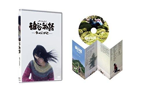 祖谷物語-おくのひと- [DVD]