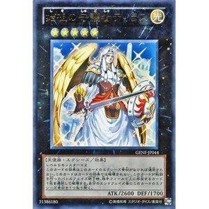 遊戯王 GENF-JP044-UR 《始祖の守護者ティラス》 Ultra