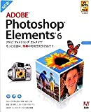Photoshop Elements 6 日本語版 Windows版 通常版