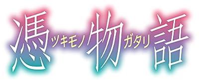 【Amazon.co.jp限定】憑物語 第一巻/よつぎドール(上)(完全生産限定版)(クリアブックマーカー付) [Blu-ray]