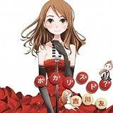 LOVE涙色-吉川友