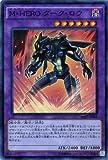 M・HERO ダーク・ロウ(スーパーレア)/遊戯王 ヒーローズストライク(SD27)/シングルカード