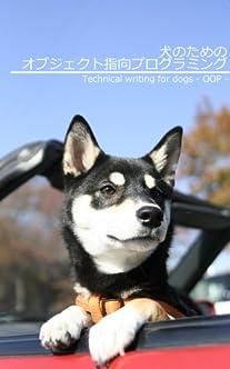 犬のためのオブジェクト指向プログラミング (Technical writing for dogs)