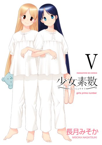 少女素数 (5) (まんがタイムKRコミックス フォワードシリーズ)