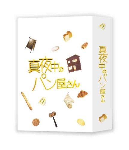 真夜中のパン屋さん DVD BOXの画像