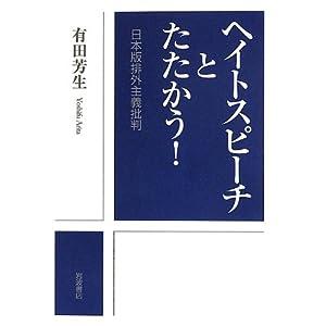 【在日】 「郷に入れば郷に従え」は排外主義、日本国民はいますぐやめて