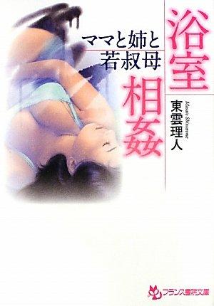 [東雲理人] 浴室相姦 ママと姉と若叔母