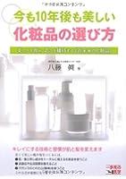 今も10年後も美しい化粧品の選び方 (一歩先の医学シリーズ)