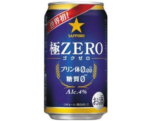 サッポロ 極ZERO(ゴクゼロ)350ml×24缶 【プリン体0.00 & 糖質0】