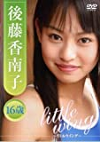 後藤香南子 little wing [DVD]