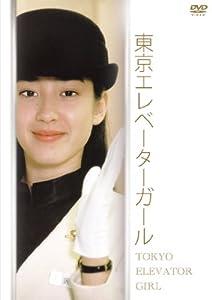 東京エレベーターガール DVD-BOX