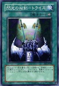 Amazon.com: Yu-Gi-Oh / Twin Swords of Flashing Light - Tryce (Common) / Expert Edition ...