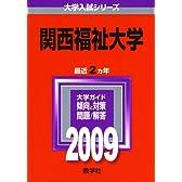 関西福祉大学 [2009年版 大学入試シリーズ] (大学入試シリーズ 471)