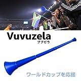 ☆ブブゼラ☆ ☆VUVUZELA☆ ☆vuvuzela☆ ワールドカップ応援グッズ!!