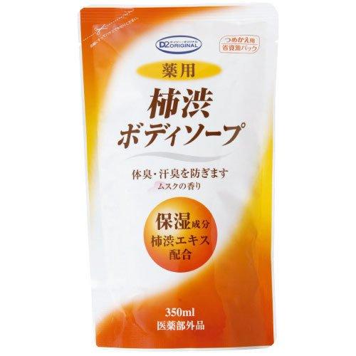 D2オリジナル 薬用柿渋ボディソープ 詰替用 ムスクの香り