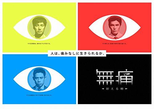 無痛 ~診える眼~ DVD-BOX